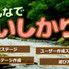 「ニコニコ自作ゲームフェス新人賞2020」 itemstore賞を受賞された『みんなで いしかり』のSoRaseeneさんにインタビュー!