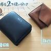 2つの財布を使い分け。旅の相棒「旅行財布」【1日に1つのモノと向き合う】