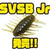 【DSTYLE】プルプル震える沈む虫のダウンサイズモデル「SVSB Jr」発売!