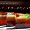 雑誌とTVに取り上げて頂きました「コーヒーゼリーの花ようかん」9月1日(土)から両店舗にて発売開始!