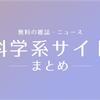 無料で読める科学系サイト・雑誌まとめ