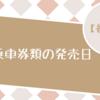 【JR運送約款:番外編】乗車券類の発売日