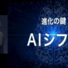 SoftBank World2019 孫さんの基調講演をiPhoneで見ました