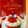 赤ちゃんにもクリスマスケーキを!今回はコージーコーナーでアレルギー対応のものを予約。
