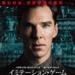 映画『イミテーション・ゲーム エニグマと天才数学者の秘密』感想  ※ネタバレあり