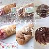 セブンイレブンのおすすめチョコ系菓子パン&スイーツ3選