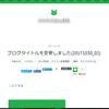 ブログタイトル変更(20171030_02)
