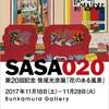 2017年11月 第20回記念 笹尾光彦展「花のある風景」|Bunkamura Gallery