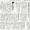 経済同好会新聞 第198号「誤る経済、安全が犠牲に」