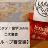トビタテ!留学JAPANの二次審査はこうトビコメ!【グループ審査編】