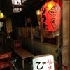 上板橋で一人飲みに迷ったらここ!個人的一番の居酒屋「ひなた」でにせんべろ呑み