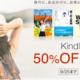 【神セール】Kindleが50%OFFの大規模セールを実施中、最高のビジネス書が対象に!