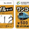 ワンコインきっぷ コレクション !? (近江鉄道)