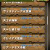 【パズドラ】チャレンジモード