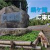【わんこと旅】 鍋ヶ滝 ≪熊本県≫