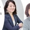 お待たせしました!中山法子さんとのコラボ講座です!