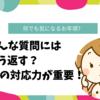 【5歳児】何でも気になるお年頃?こんな質問にはどう返す?親の対応力が重要!【質問期】