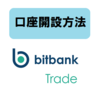 bitbank Tradeの口座開設方法を解説!bitbank.ccとの違いは?