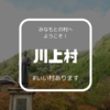 【おそとのええとこ】みなもとの村へ【奈良-川上村】
