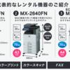 業務用複合機(FAX機能付)が0円でもらえる?