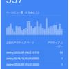 昨日からアクセス数が急増しているメインブログ グーグルアナリティクス 異常?