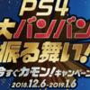 PS4 大バンバン振る舞い!今すぐカモンキャンペーンをさらにお得に!