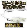 【EVERGREEN】清水盛三プロ監修のトーナメントスペシャルスピナーベイト「Dゾーン 3/4oz ダブルウィロー」に新色追加!