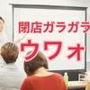『会議』をする上でのルール【初級編】