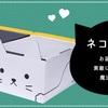 宅配便のクロネコヤマトが可愛い『ネコ耳BOX』を期間限定販売