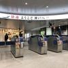 【女一人旅】都民の私が10月1日にgotoキャンペーンを利用してみた(兵庫県神戸市)費用¥35,000弱