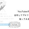 YouTubeボタンを自作してプロフィール欄に設置してみました
