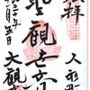 人形町 大観音寺の御朱印(東京・中央区) 〜 韋駄天から寺脇の路地に足を踏み入れてみます!