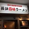 福岡出張こぼれ話、長浜ラーメンと思ったら牛肉麺だった件。