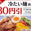 ローソンで各種冷たい麺が30円引きセール。7/20~7/22