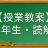 【日本語授業教案】3年生・読解(2019-20後期)