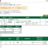 本日の株式トレード報告R2,11,06