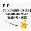 FP【マンガで簡単に学ぼう】法定相続分について(鬼滅の刃・煉獄)