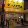 ラーメン三太【igarushの孤高のグルメ】浜松市中区千歳町