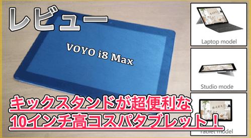 【VOYO i8 Max レビュー】キックスタンドが超便利な高コスパ10インチタブレット!Plusとも比較してみた