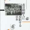 修学旅行は伊勢から広島へ
