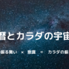 【月間カラダ予報8月】変わり目後半戦に
