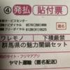 グンマーと川崎国で貿易したったwwwww