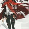 【伊藤計劃】ハーモニーというSF小説について思ったこと、意識の必要性。