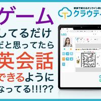 【キッズオンライン英会話】4歳で検証!学研クラウティは初心者に優しいのか?