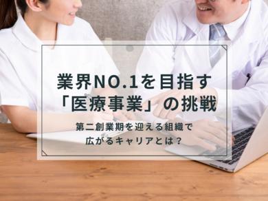 業界No.1を目指す「医療事業」の挑戦