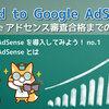 Google AdSenseを導入してみよう!no.1
