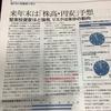 日経ヴェリタス12月15日号にコメントが掲載されました