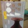 【★★】常設展(登呂博物館)