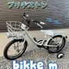 3歳児にかわいい自転車「ブリヂストン bikke M」買った
