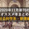2020年11月新刊のオススメ本まとめ【社会科学系中心・新書編】